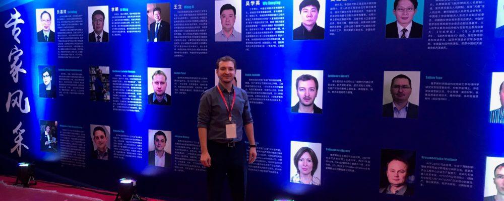 6th China-Russia Engineering Technology Forum. Xiamen, Fujian