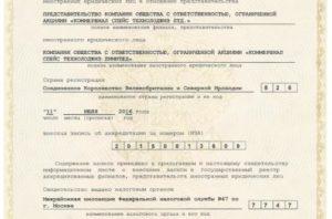 Свидетельство Федеральной налоговой службы о внесении записи в государственный реестр аккредитованных филиалов, представительств иностранных юридических лиц: